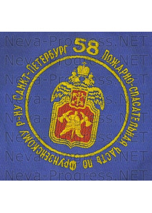 Шеврон Армии России 58chast образца до 2012 года