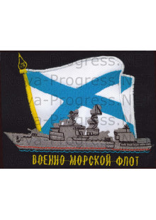 Футболка с вышитой эмблемой Флота России (на левой груди) надпись Военно-морской флот. размер вышивки 14х12 см.