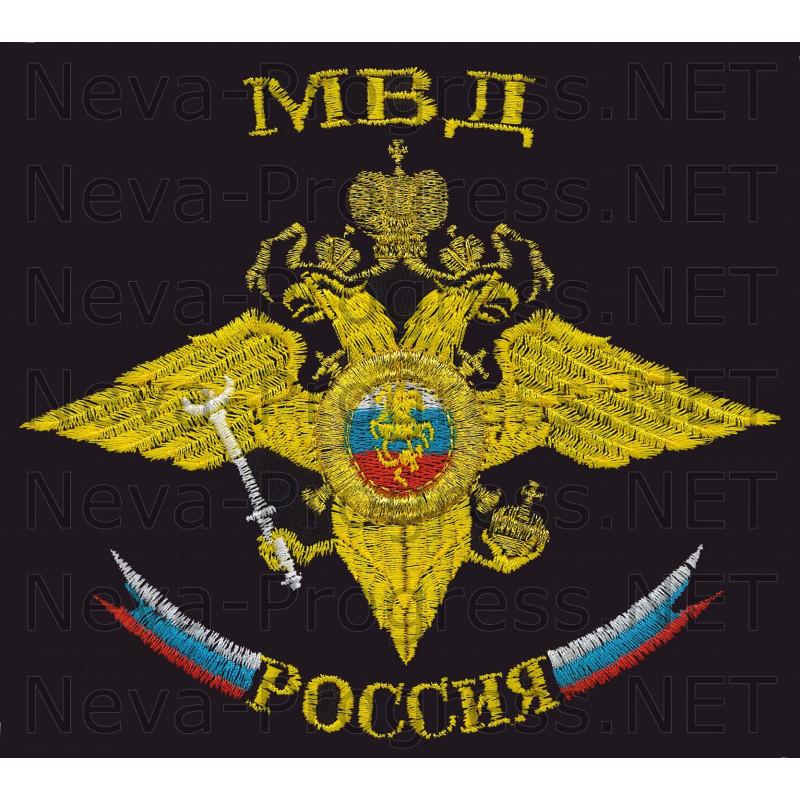 Футболка с вышитой эмблемой МВД России (на левой груди) надпись МВД Россия размер вышивки 14х12 см.