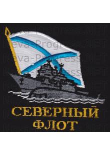 Футболка с вышитой эмблемой армии России (на левой груди) надпись Северный флот размер вышивки 14х12 см.