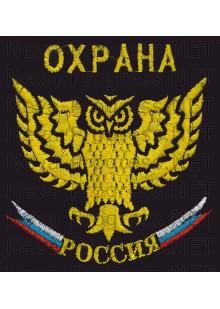 Футболка с вышитой эмблемой армии России (на левой груди) надпись Охрана РОССИЯ ВМФ размер вышивки 12х12 см.