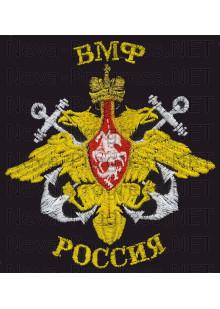 Футболка с вышитой эмблемой армии России (на левой груди) надпись РОССИЯ ВМФ размер вышивки 12х11 см.