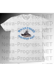 Футболка с вышитой эмблемой Флота России (по центру груди) надпись Полярный Северный флот. размер вышивки 26х15 см.