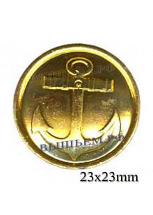 Пуговица 22 мм флотская с якорем цена за штуку.