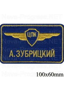 Шеврон нагрудный фамилия для космонавта (на комбинезон). темно синий фон, с птичкой ЦПК