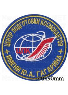 Шеврон нарукавный ЦПК им. Ю.А. Гагарина для космонавта (на комбинезон). темно синий фон