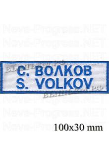 Шеврон нагрудный фамилия для космонавта (на скафандр).