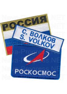 Набор шевронов на скафандр для Российского космонавта