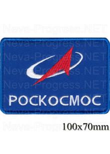 Шеврон нарукавный РОСКОСМОС для космонавта (на скафандр). темно синий фон