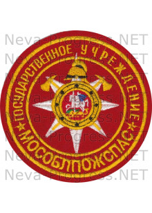 Шеврон МЧС России круглый государственное учреждение Мособлпожарспас (красный фон)