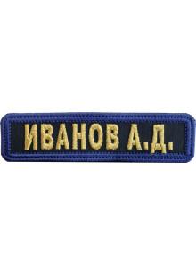 Шеврон именной МЧС России, жёлтые буквы на чёрном фоне