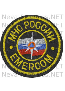 Шеврон МЧС России круглый. EMERCOM на грудь (желтый кант)