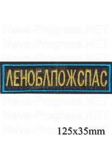 Шеврон МЧС нагрудный ЛЕНОБЛПОЖАРСПАС (темносиний фон, желтые буквы)