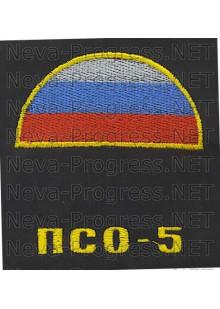 Вышивка на футболку ПСО 5 и флаг России (полукруг)