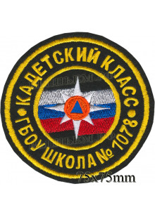Шеврон МЧС Кадетский класс ГБОУ школа 1078