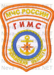 Шеврон МЧС России щит. ГИМС Рязанская область (оранжевый кант, белый фон)
