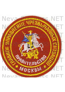 Шеврон МЧС круглый Главное управление чрезвычайных ситуацийю Правительство Москвы (красный фон) вариант2