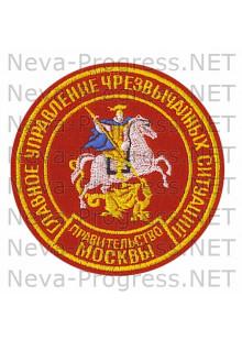 Шеврон МЧС круглый Главное управление чрезвычайных ситуацийю Правительство Москвы (красный фон)