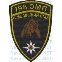 Шеврон МЧС России треугольник узкий со звездой МЧС 198 ОМП п. Медвежий стан (оверлок, черный фон)