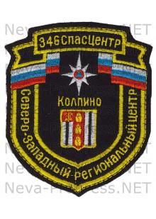 Шеврон 346 СпасЦентр Колпино МЧС России Северо-Западный региональный центр