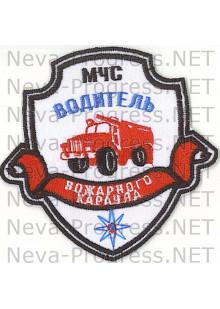 Шеврон МЧС России щит с ленточкой МЧС Водитель пожарного караула (белый фон)
