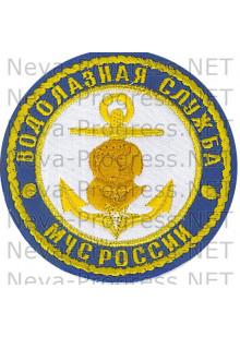 Шеврон МЧС России Водолазная служба (бело-синий фон)