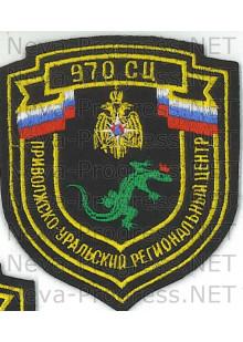 Шеврон МЧС России  Приволжско-уральский региональный центр 970 СЦ