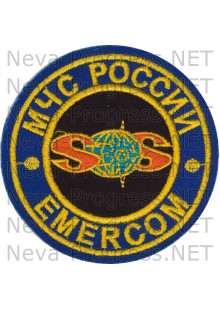Шеврон МЧС России  SOS EMERCOM (голубой фон, черный центр) большой