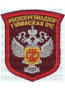 Шеврон госслужбы Роспотребнадзор Тувинская ПЧС (щит, краповый фон, красный кант)