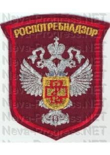 Шеврон госслужбы Роспотребнадзор (щит, краповый фон, красный кант, метанить)