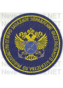 Шеврон госслужбы Северо-Западное управление Федерального агенства по рыболовству России (круг, синий фон, желтый кант)