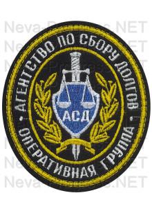 Шеврон госслужбы Агенство по сбору долгов - Оперативная группа (овал, черный фон, желтый кант)