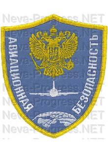 Шеврон госслужбы Авиационная безопасность (щит, голубой фон, желтый оверлок)