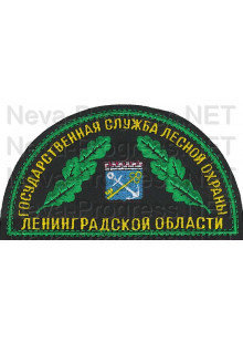 Шеврон госслужбы России Государственная служба лесной охраны Ленинградской области (полукруг, черный фон, зеленый кант)