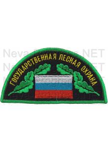 Шеврон госслужбы России Государственная лесная охрана (полукруг, черный фон, зеленый оверлок)