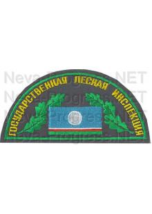 Шеврон госслужбы России Государственная лесная охрана с флагом Якутии (полукруг, черный фон, зеленый кант)