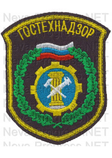Шеврон госслужбы России Гостехнадзор (щит, черный фон, желтый кант)