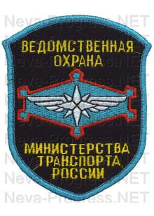 Шеврон госслужбы Ведомственная охрана Министерства транспорта России (щит, черный фон, голубой оверлок)