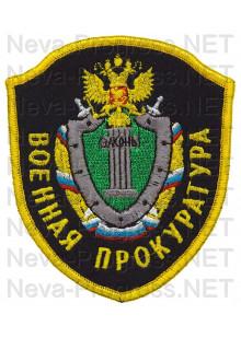 Шеврон госслужбы России Военная Прокуратура России - зеленый щит (щит, черный фон, желтый оверлок)