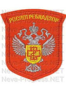 Шеврон госслужбы Роспотребнадзор (щит, красный фон, красный кант)