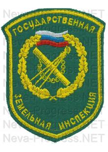 Шеврон госслужбы Государственная земельная инспекция России (щит, зеленый фон, желтый кант)