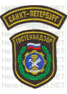 Шеврон госслужбы России Гостехнадзор + дуга с надписью Санкт-Петербург (щит, черный фон, желтый кант)