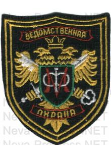 Шеврон госслужбы России Ведомственная охрана Министерства финансов (щит, черный фон, желтый кант)