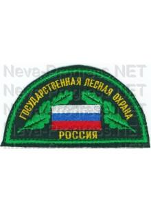 Шеврон госслужбы России Государственная лесная охрана РОССИЯ (полукруг, черный фон, зеленый кант)