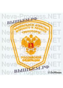 Шеврон госслужбы Федеральное агенство Морского и речного транспорта России (белый фон, желтый кант)