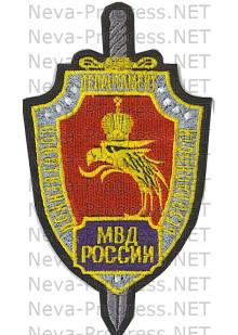 Шеврон Департамент собственной безопасности МВД России