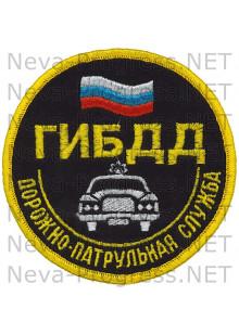 Шеврон МВД РФ ДПС - Дорожно-патрульная служба
