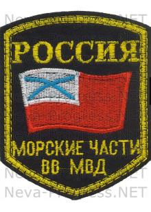 Шеврон Морские части ВВ МВД России - пятиугольный