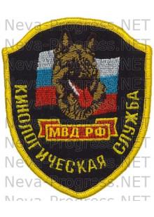 Шеврон МВД РФ Кинологическая служба - черный фон (щит, оверлок)