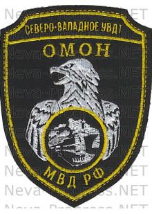 Шеврон ОМОН Северо-западного УВДТ МВД России
